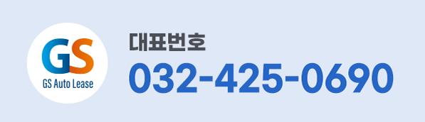 대표번호 032-425-0690